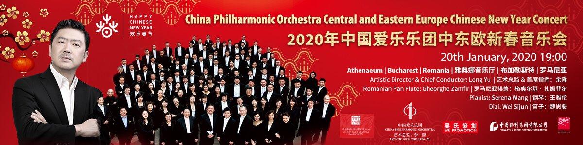 bilete Concert de anul nou chinezesc prezentat de Filarmonica din China cu invitat special maestrul Gheorghe Zamfir