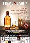 Dramsylvania Whisky Festival