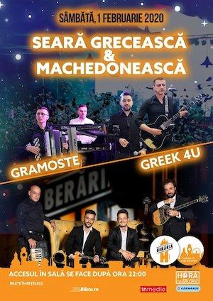 Bilete la  Seara Machedoneasca & Greceasca: Gramoste & Greek 4U Live Band